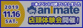 2019年11月16日(土) animate店頭体験会開催!