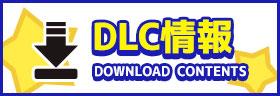 DLC情報