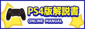 PS4版解説書