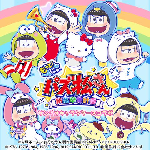 もっと!にゅ〜 パズ松さん 新品卒業計画 サンリオキャラクターズコラボ