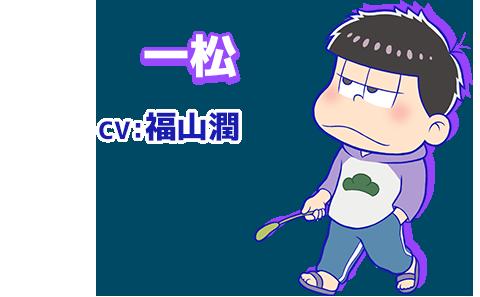 一松 CV:福山潤