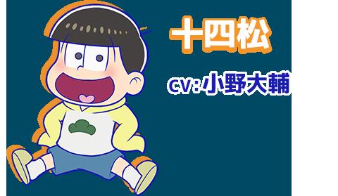 十四松 CV:小野大輔