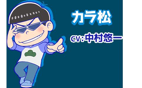 カラ松 CV:中村悠一