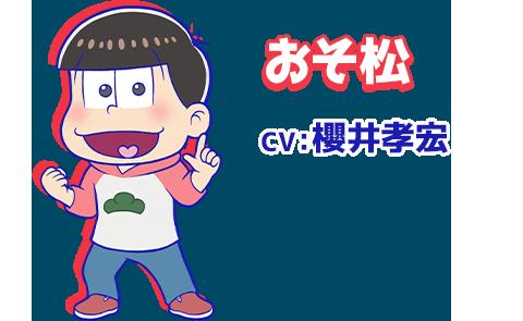 おそ松 CV:櫻井孝宏