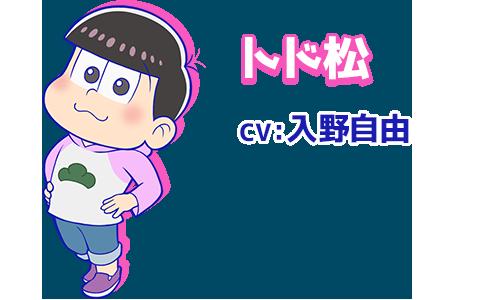 トド松 CV:入野自由