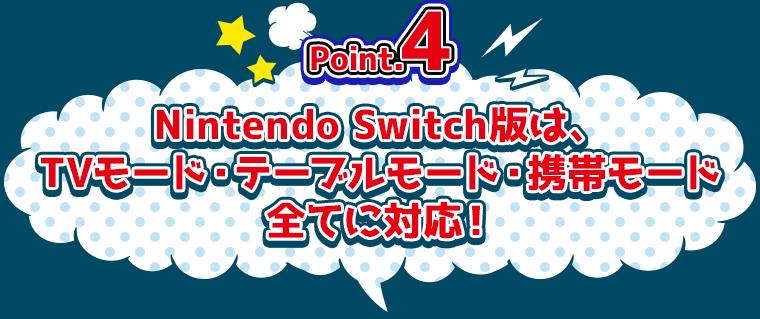 Point.4 Nintendo Switch版は、TVモード・テーブルモード・携帯モード全てに対応!