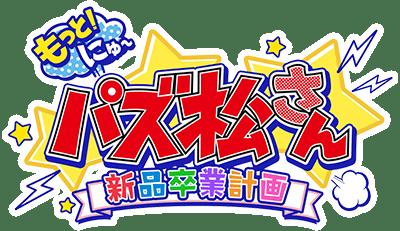 もっと!にゅ〜 パズ松さん 新品卒業計画