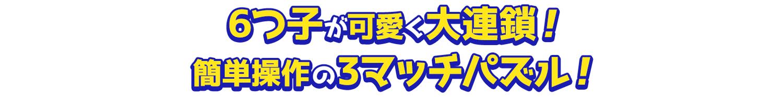 「おそ松さん」の大人気ゲームが帰ってきた!今度は大画面で3マッチパズル!