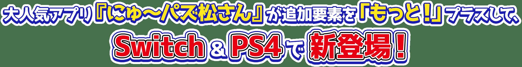 大人気アプリ『にゅ~パズ松さん』が追加要素を「もっと!」プラスして、 Switch&PS4で新登場!