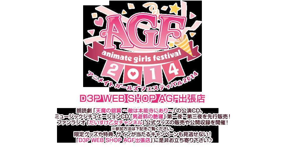 乙女イベント_「AGF2014 アニメ...