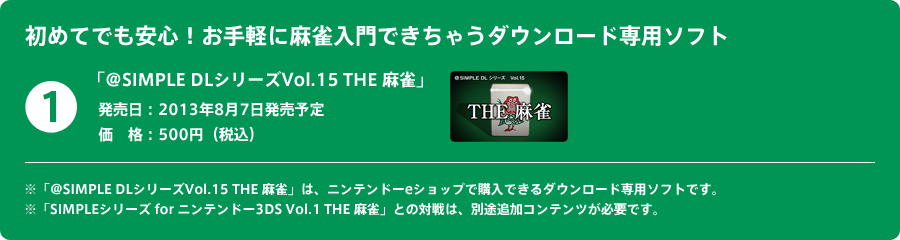 simpleシリーズ for ニンテンドー3ds vol 1 the 麻雀