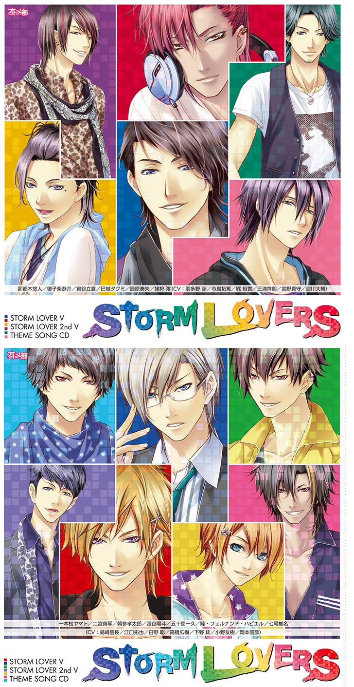 STORM LOVER V/2nd V 主題歌CD『STORM LOVERS』