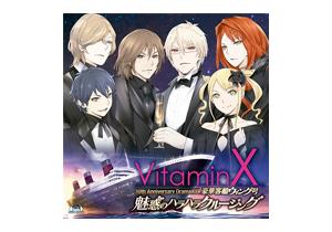 VitaminX』10周年記念ポータルサ...