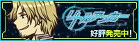 女性向けSF恋愛アドベンチャーゲーム『リトルアンカー』