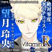 vitamin_r